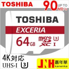 DM便送料無料 microSDXC 64GB 東芝 Toshiba 超高速UHS-I U3 90MB/S 4K対応 海外パッケージ品