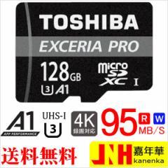 激安  DM便送料無料 microSDカード microSDXC 128GB 東芝 Toshiba プロフェッショナル 書込95MB/S  U3 4K アプリ最適化 A1対応 バルク