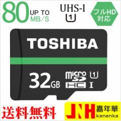 DM便送料無料  microSDカード マイクロSD microSDHC 32GB Toshiba 東芝 UHS-I 超高速80MB/s  バルク品
