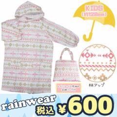 【DM便発送可】98701S/ジップコーポレーション/☆びっくり超特価!☆[RAIN COAT KIDS]レインコート/キッズ(キリム・ライトピンク)/雨