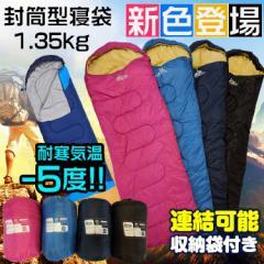 寝袋 シュラフ 封筒型 冬用 掛け布団 連結可能 1.35kg キャンプ 車内泊 防寒 アウトドア 軽量 ad009
