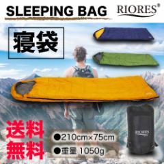 寝袋 シュラフ [送料無料] 洗える スリーピングバッグ 防災 ツーリング 布団 封筒型 コンパクト 3シーズン 夏用 RIORES