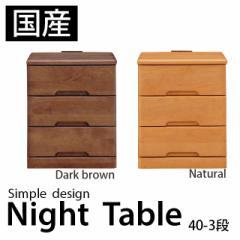 【送料無料】国産40ナイトテーブル3段 選べる2色 ベッドサイドテーブル ソファサイドテーブル テーブル 木製★sk97d