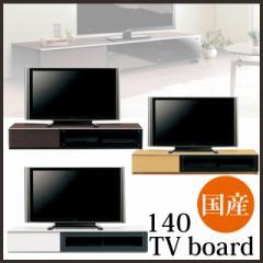 【送料無料】国産 140TVボード 3色対応 完成品 強化ガラス ロータイプ AV収納 木製 テレビ台 ローボード 収納家具★sk57b
