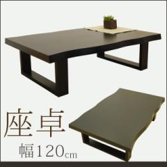 【送料無料】120座卓 ブラウン テーブル ちゃぶ台 ローテーブル モダン 和モダン ラバーウッド無垢 木製テーブル★sg06