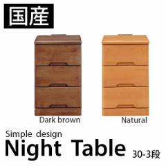 【送料無料】国産30ナイトテーブル3段 選べる2色 ベッドサイドテーブル ソファサイドテーブル テーブル 木製★sk97b