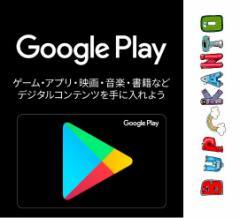 Google Play ギフトカード 【3000円】 グーグルプレイギフト券