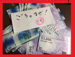 訳あり!ごちゃまぜギフト券★JCBギフトカード■JTBナイスギフ■VJAギフト★1000円×10枚=10000円分