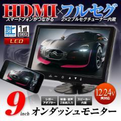オンダッシュモニター 9インチ MHL HDMI 地デジ ...