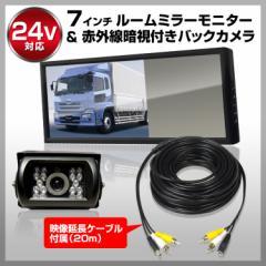 バックカメラ 7インチ ミラーモニター セット 24V...