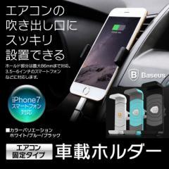 エアコン固定タイプ 360度回転 車載 携帯 ホルダー スマートフォン iPhone7 iPhone6 iPhone5 対応 GALAXY Xperia