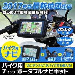 バイク用 ポータブルナビ バイクナビ 防水 7イン...