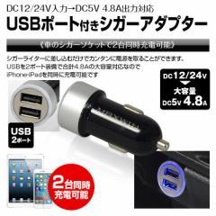 USB カーチャージャー シガーソケット 車載 大容量 4.8A スマホ 車 充電器 12V車専用 iPhone6s スマートフォン