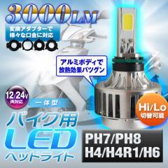 LEDヘッドライト バイク H4 H4R1 PH7 PH8 H6 対...