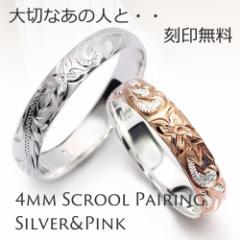 ペアリング ハワイアンジュエリー 刻印無料 4mm スクロール ペアリング シルバー&ピンク クイーン