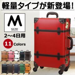 【送料無料・3年保証】キャリーバッグ 機内持ち込み 不可 Mサイズ スーツケース キャリーケース かわいい 修学旅行