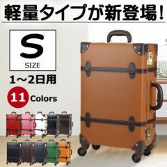 【送料無料・3年保証】キャリーバッグ 機内持ち込み 可 Sサイズ キャリーケース スーツケース かわいい 修学旅行
