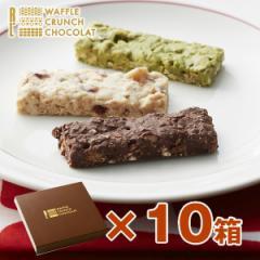 (10箱)ワッフルクランチショコラ /ギフト ホワイトデー お返し お菓子 チョコ