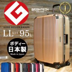 日本製ボディー グッドデザイン賞 スーツケース  95リットル 一年間保証 送料無料 大型 キャリーケース キャリーバッグ トランク