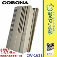 FA311▲コロナ 窓用エアコン 2011年 1.4/1.6kw 〜6畳 CW-1611