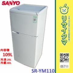 RK711▼サンヨー 冷蔵庫 109L 2011年 2ドア ホワイト SR-YM110