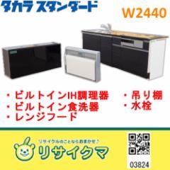 M▽展示品 タカラ システムキッチン 2016年 IH調理器 換気扇 食洗器 W2440 (03824)