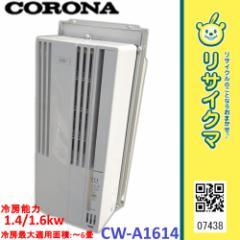 FA438▼コロナ 窓用エアコン 2014年 1.4/1.6kw 〜6畳 CW-A1614