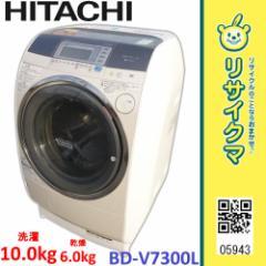 MK943△日立 ドラム式洗濯機 10.0kg 2011年 風アイロン 乾燥 BD-V7300L