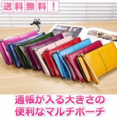 通帳ケース 長財布 薄型 ポーチ カード入れ マルチポーチ 収納力 レディース  送料無料
