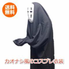 カオナシ 風  コスプレ衣装 ハロウィン メンズ レディース 仮装に【送料無料】