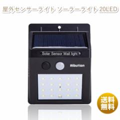 屋外 センサーライト ソーラーライト 20 LED 【送料無料】