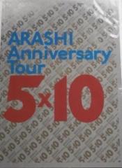 【中古】  嵐・・【パンフレット】 ☆ 5x10 TOUR・・コンサート会場販売