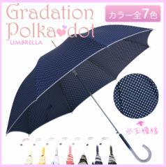 《60cm》レディース 傘 長傘 雨傘 ジャンプ傘 おしゃれ かわいい ワンタッチ 水玉 ドットプリント