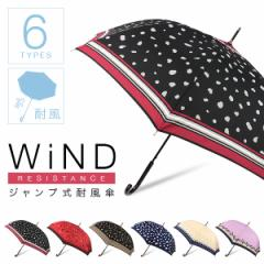 《60cm》傘 レディース 雨傘 長傘 耐風傘 ワンタッチ ジャンプ傘 かわいい おしゃれ グラスファイバー