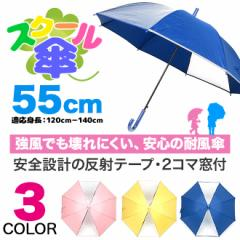 《55cm》傘 キッズ 子供 2コマ透明 反射材付き スクール傘 ジャンプ傘 透明窓で安全な耐風傘