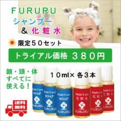 【フルボ酸】FURURU 保湿 マルチケア 化粧水&ソープ お試し 10ml×各3本  しっとり サラサラ ローズ オイル 激安