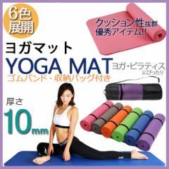 ヨガマット YOGA トレーニング エクササイズ ピラティス ダイエット ホットヨガ 脚痩せ 腹筋 初心者 収納 袋 バッグ ケース 床
