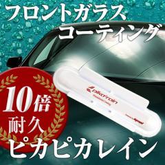 フロントガラスコーティング 車用 窓ガラス コーティング剤 滑水性 ウインドウピカピカレイン 水を弾いてフロントガラス視界良好