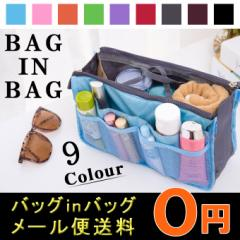 [メール便送料無料]バッグインバッグ 収納たっぷり インナーバッグ レディース 男女兼用 bag【8月25日頃入荷予定】