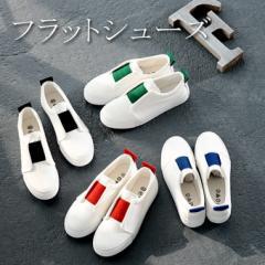 フラットシューズ スリッポン スニーカー 靴 カラーゴム 持ち手 4色20sh4226