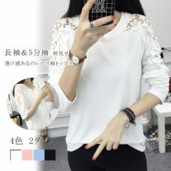 2タイプ 肩レース切替 カットソー Tシャツ ブルオーバー 肌見せ 花柄レース 刺繍