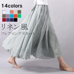 フレアロングスカート フレア ロング丈 リネン風 ...