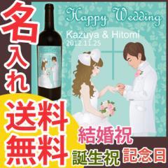 名入れ お酒 誕生日 結婚 【 送料無料 】 赤 ボトル ワイン 【 ザブ ネーロ ダーヴォラ 】 ガールラベル ワイン エチケット