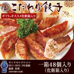 大阪王将 こだわり餃子!素材・製法すべてにこだわった究極ぎょうざ※ラッピング、熨斗対応不可