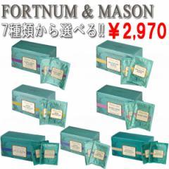 フォートナム&メイソン FORTNUM & MASON ティー...