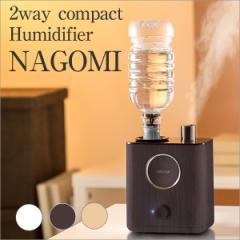 送料無料★2WAYコンパクト加湿器 NAGOMI HFT-1625WH/HFT-1625NW/HFT-1625DW■ペットボトル加湿器 加湿器 コンパクト おしゃれ