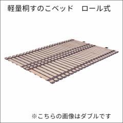 送料無料★軽量桐すのこベッド ロール式 KK-140 ダブル ■すのこ すのこベッド 折りたたみベッド 簡易ベッド