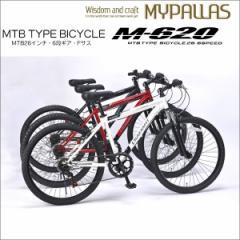 送料無料★ 自転車 MTB 26・6SP・Fサス M-620 ■ フロントサス付 マウンテンバイク  シマノ製6段変速 26インチ ATB
