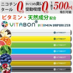 送料無料★ VITABON ビタボン ■ 電子タバコ より...