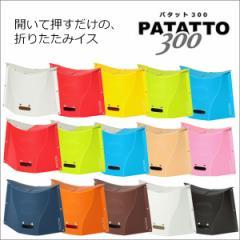 送料無料★PATATTO パタット300 (折り畳みチェア) ■椅子,折り畳みチェア スツール アウトドアチェア